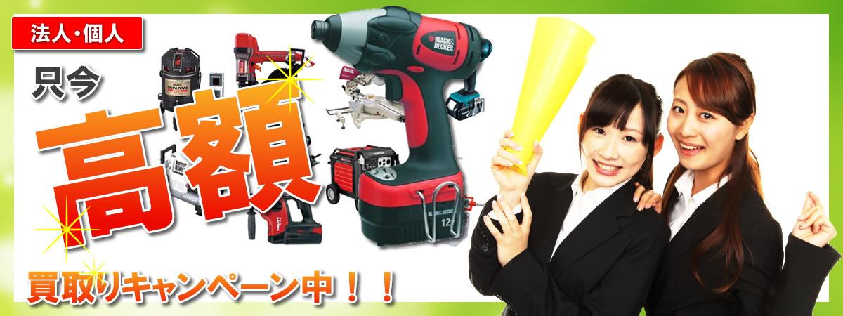 電動工具高額買取キャンペーン中!